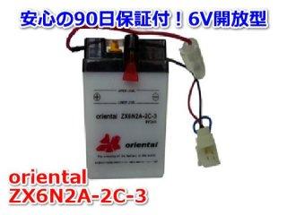 【新品 格安 高品質 低コスト】 バイク用バッテリー oriental ZX6N2A-2C