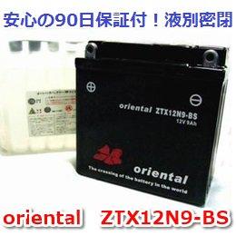 【新品 格安 高品質 低コスト】 バイク用バッテリー oriental ZTX12N9-BS