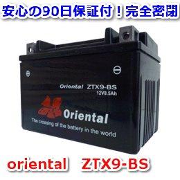 【新品 格安 高品質 低コスト】 バイク用バッテリー oriental ZTX9-BS(完全密閉)