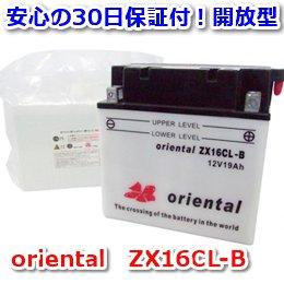 【新品 格安 高品質 低コスト】 バイク用バッテリー oriental ZX16CL-B