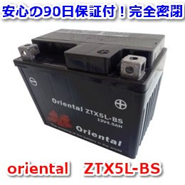 【新品 格安 高品質 低コスト】 バイク用バッテリー oriental ZTX5L-BS(完全密閉)
