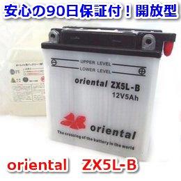 【新品 格安 高品質 低コスト】 バイク用バッテリー oriental ZX5L-B