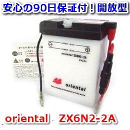 【新品 格安 高品質 低コスト】 バイク用バッテリー oriental ZX6N2-2A
