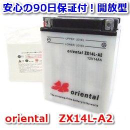 【新品 格安 高品質 低コスト】 バイク用バッテリー oriental ZX14L-A2