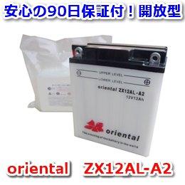 【新品 格安 高品質 低コスト】 バイク用バッテリー oriental ZX12AL-A2