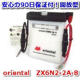 【新品 格安 高品質 低コスト】 バイク用バッテリー oriental ZX6N2-2A-8
