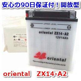 【新品 格安 高品質 低コスト】 バイク用バッテリー oriental ZX14-A2