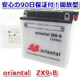【新品 格安 高品質 低コスト】 バイク用バッテリー oriental ZX9-B