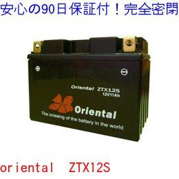 【新品 格安 高品質 低コスト】 バイク用バッテリー oriental ZTX12S