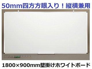 【縦横兼用】 マス目入り 壁掛けホワイトボード 1800mm×900mm