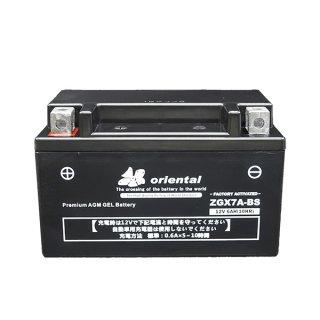 【新品 格安 高品質 低コスト】 バイク用バッテリー oriental ZGX7A-BS(完全密閉)