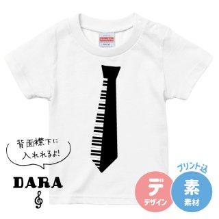 【名入れ無料】ピアノの発表会で一番元気に動きまわれるTシャツ