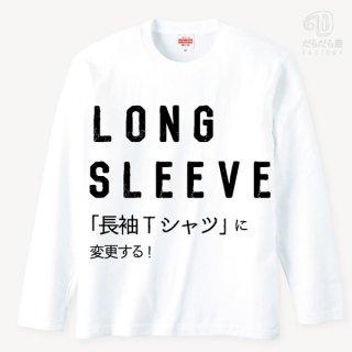 長袖Tシャツに変更するオプション