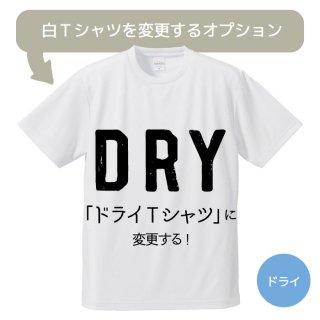 ドライTシャツに変更するオプション