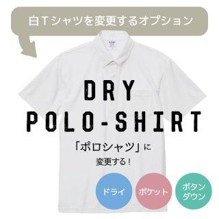 ドライポロシャツ(ボタンダウン・ポケット付)に変更するオプション
