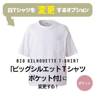 ビッグシルエットTシャツ(ポケット付)に変更するオプション