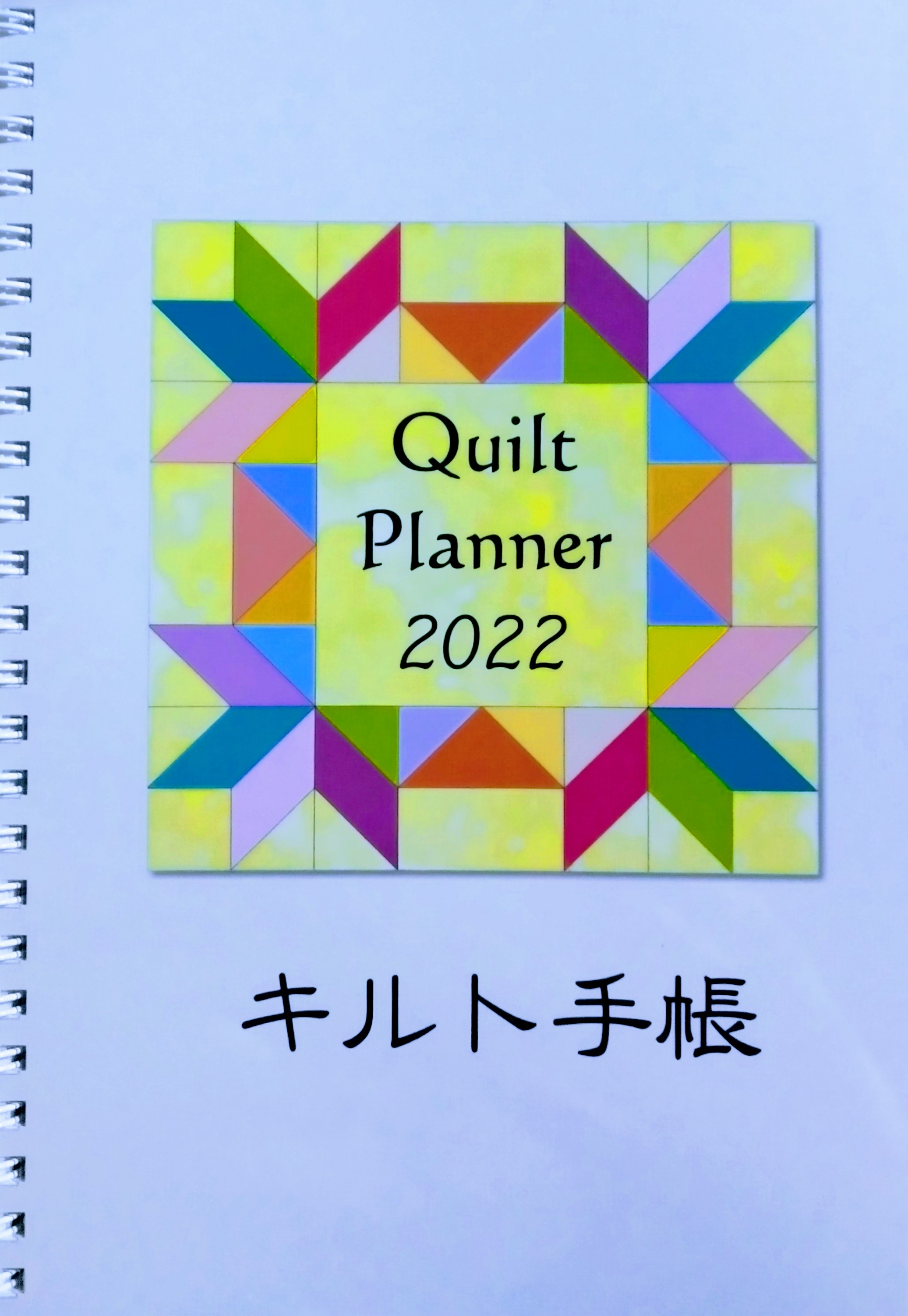 quilt time planner