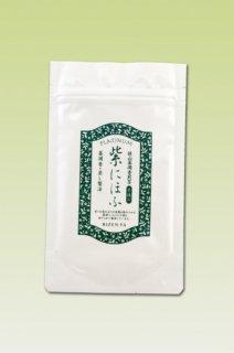【Single Origin Tea】紫にほふ ゆめわかば【 45gファスナーパック】