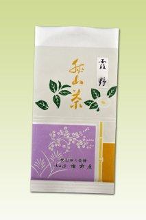 萎凋香煎茶 霞野(かすみの)【90gアルミパック】