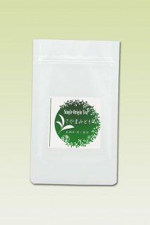 【Single Origin Tea】煎茶 さやまみどり 55gファスナーパック