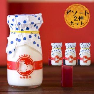 風呂(ふろ)まーじゅプリンアソート4個セット ベリーberry&エスプレッソ