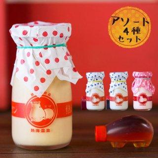 熱海プリン 風呂(ふろ)まーじゅプリンアソート4個セット