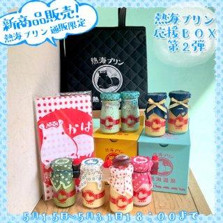 熱海プリン応援BOX 第2弾