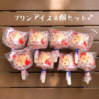 熱海プリンのアイスBOX 8個入り