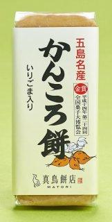 かんころ餅(いりごま入り) 300g
