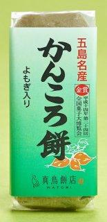 かんころ餅(よもぎ入り) 300g