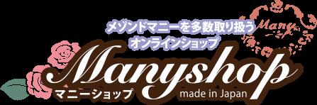 メゾンドマニーを多数取り扱う通販サイト Many shop(マニーショップ)| Maryjojo(マリージョジョ)