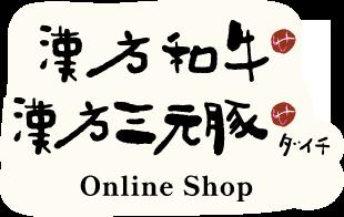 漢方和牛・漢方三元豚 関村牧場オンラインショップ