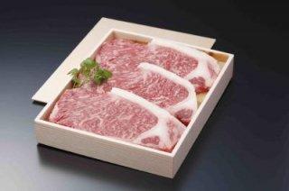 漢方和牛サーロインステーキ 180g×3枚 【B-2-3】