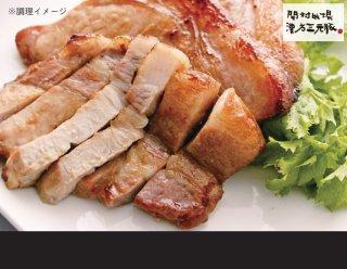 漢方三元豚ロース厚切りみそ漬セット(300g×2袋)【PT-30】|関村牧場オンラインショップ