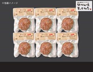 漢方和牛 焼上げハンバーグセット(6食) 【BH-42】