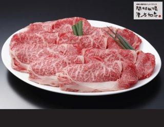 漢方和牛カタロース(すき焼・しゃぶしゃぶ用)400g 【B-5】
