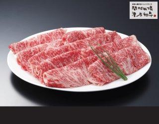 漢方和牛ロース(すき焼・しゃぶしゃぶ用)400g 【B-4】