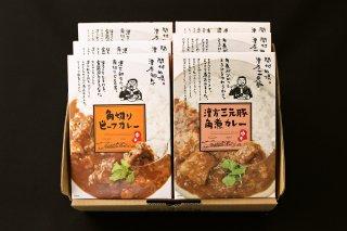 【期間限定20%OFF!!】漢方和牛・漢方三元豚カレーセット6食入【BPR-47】