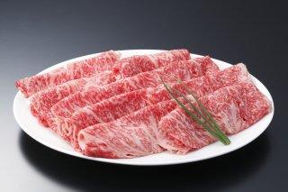 【期間限定20%OFF!!】漢方和牛ロース(すき焼・しゃぶしゃぶ用)400g 【B-4】