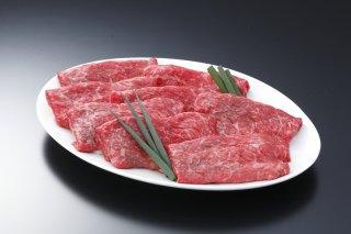 【期間限定20%OFF!!】漢方和牛モモ(すき焼・しゃぶしゃぶ用)400g 【B-6ーAW17】
