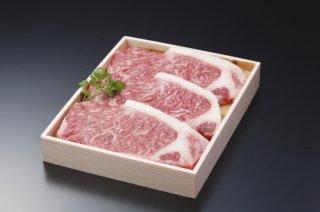 【期間限定20%OFF!!】漢方和牛サーロインステーキ 180g×3枚 【B-2-3ーAW17】