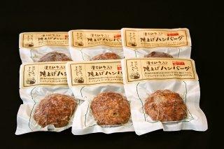 【期間限定20%OFF】漢方和牛 焼上げハンバーグセット(6食)【BH-42ーAW17】