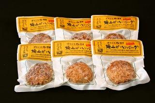 【期間限定20%OFF!!】漢方三元豚 焼上げハンバーグセット(6食) 【PH-43ーAW17】