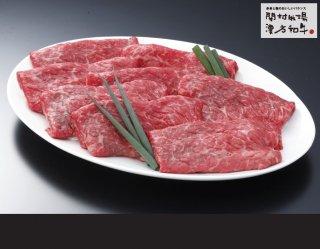 漢方和牛モモすき焼き・しゃぶしゃぶ用(鍋用)400g【B-6】