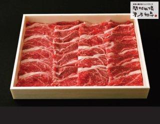 漢方和牛カタロース焼肉用330g【B-7】