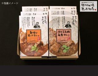 漢方和牛・漢方三元豚カレーセット6食入【BPR-47】