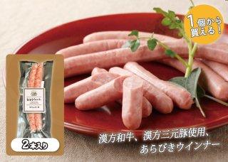 漢方和牛・漢方三元豚あらびきウインナー100g(50g×2本)