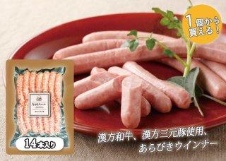 漢方和牛・漢方三元豚あらびきウインナー500g(約35g×14本)