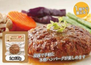 漢方和牛焼き上げハンバーグ1個(120g)