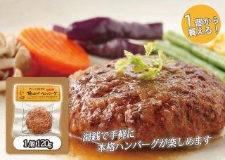 漢方三元豚焼き上げハンバーグ1個(120g)